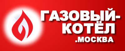 Газовый котёл - Москва.