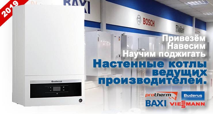 Газовые котлы Baxi 2019 года.