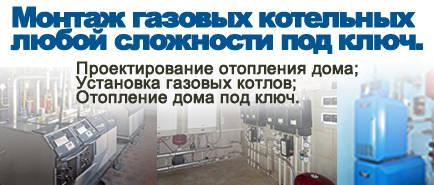 Установка и монтаж газовых котлов.