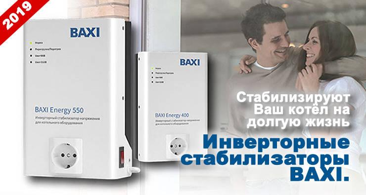 Инверторные стабилизаторы BAXI.